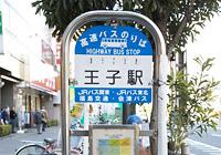 王子駅のバス停写真