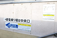 JR Oji Station guidance photograph
