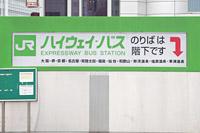 JR新宿駅案内写真