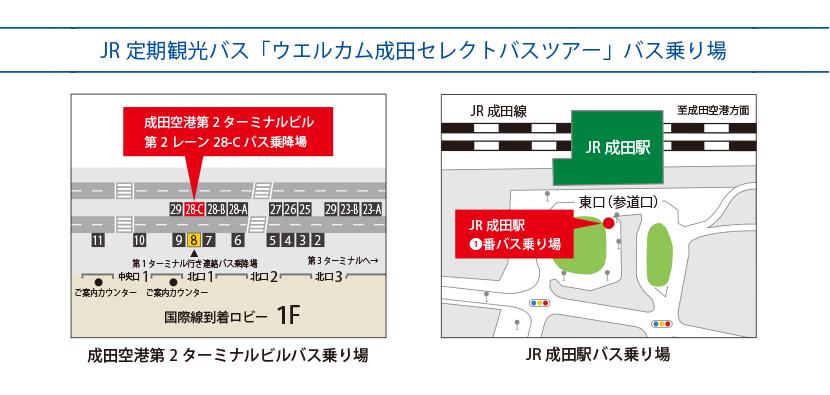 "JR定期觀光巴士""歡迎成田挑選巴士旅遊""巴士上客點"