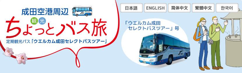 "Sightseeing in around Narita Airport slightly Bus trip commuter pass sightseeing bus ""welcome Narita select Bus tour"""
