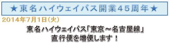 201340701tokyo-nagoya.JPG