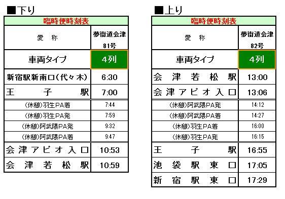 20140503-06aizurinji2.JPG