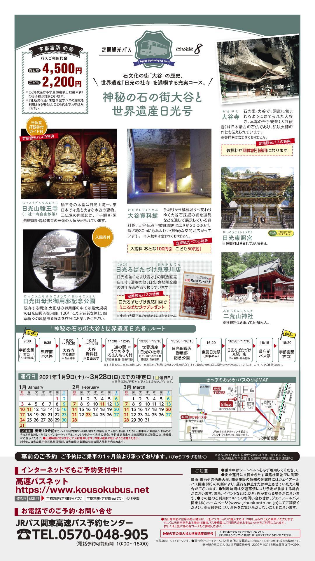 nikko_teikikanko2021.jpg