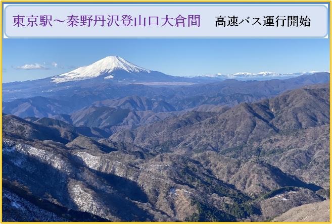 tanzawa_pic.png