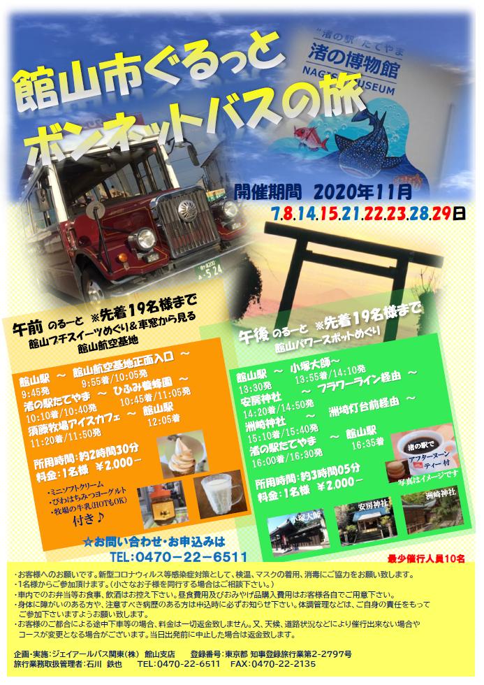 tateyama_bonnet_tour2020.png