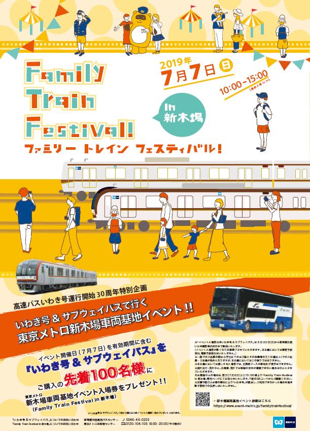 お知らせ】高速バスいわき号開業30周年記念企画 | ジェイアールバス関東